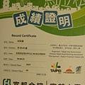 2009.12.20. 台北 富邦