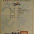 2009.03.01. 台北 萬金石