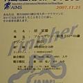 2007.11.25. 日本 河口湖