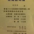 2006.11.25. 高雄 愛河鐵人三項