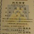 2006.07.30. 台中 梨山