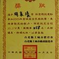 2003.10.05. 台北 土城