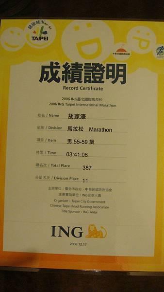 2006.12.17. 台北 ING