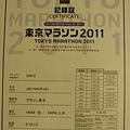 2011.02.27. 日本 東京