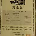 2010.12.05. 日本 奈良