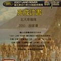 2007.04.21. 花東自行車350公里