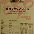 2007.02.18. 日本 東京