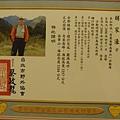 2006.04.01. 奇萊、南華