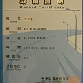 2005.03.27. 台北 國道