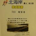 2005.09.24. 台北 北海岸 鐵人兩項