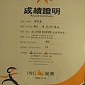 2004.12.19. 台北 ING
