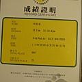 2004.10.17. 台北 中華汽車