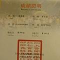 2004.11.06.花蓮 太魯閣