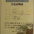 2005.03.06. 日本 名水