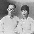 Liang_Shih-chiu_prewedding_beijing_1926.jpg