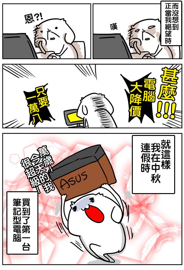 買電腦04
