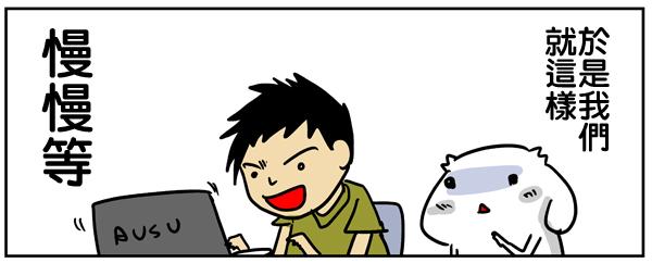 華碩0301