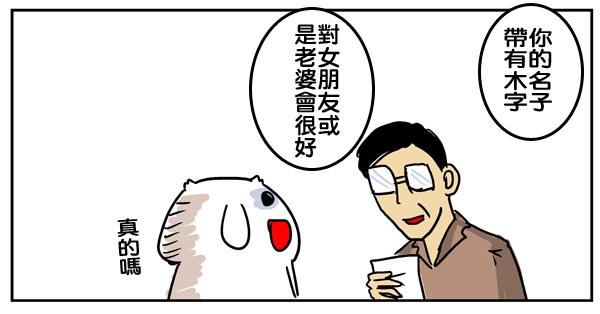 改名子02