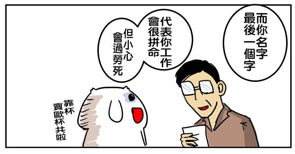 改名子03