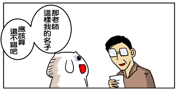 改名子03-1