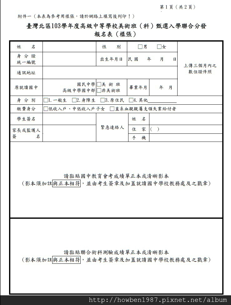 0103撕榜報名名