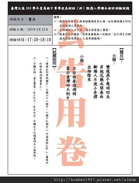 103高中書法