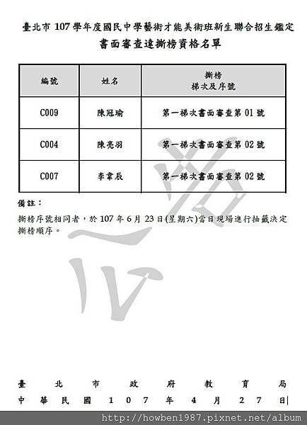 107台北國中美術書面審查