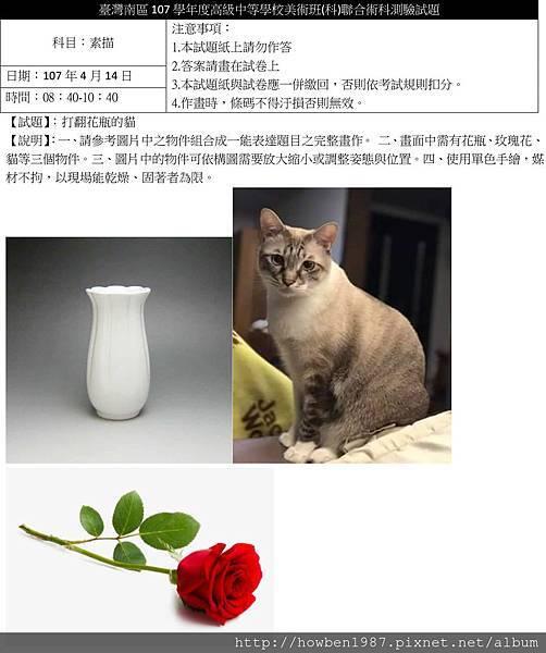 臺灣南區107學年度術科考題格式__素描