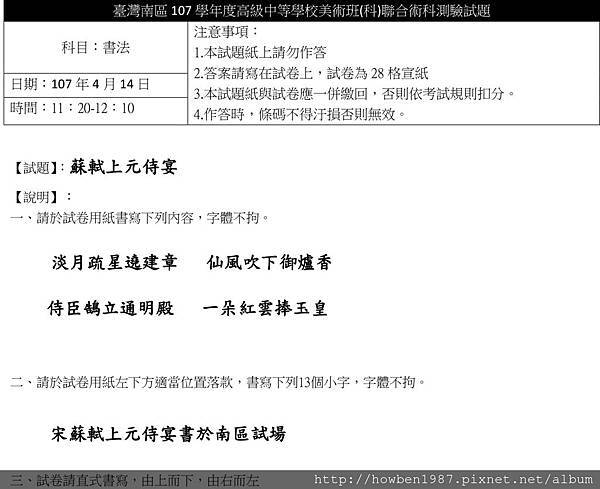 臺灣南區107學年度術科考題__書法