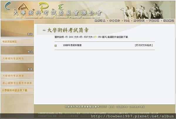 108大術科網頁
