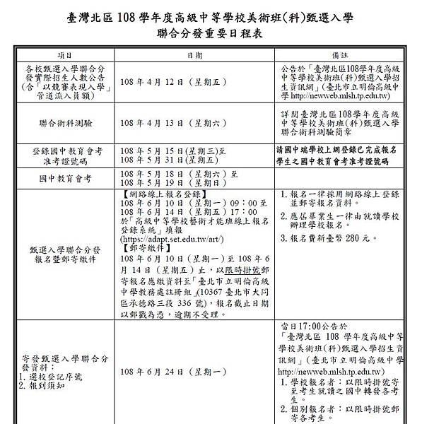 2019高中美術日程表.JPG