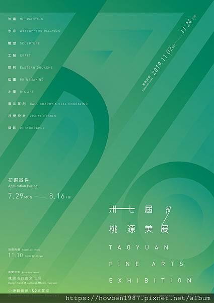 融意設計+20190605+2019桃源美展++海報02.jpg