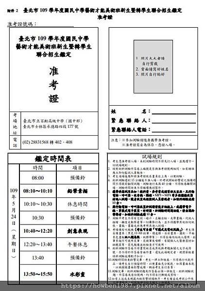 109台北國中美術班03.JPG