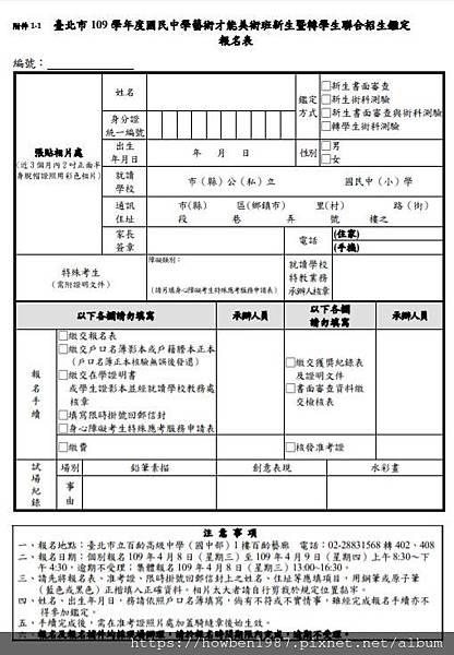 109台北國中美術班02.JPG