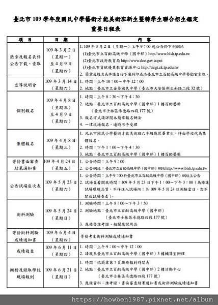 109台北國中美術班01.JPG