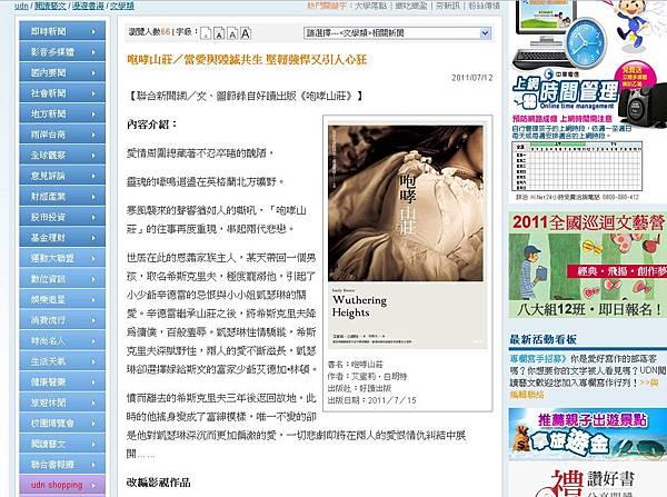 07-13咆哮山莊-聯合新書鮮讀.jpg