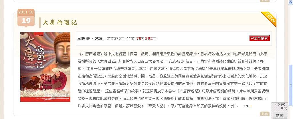 大唐西遊記--金石堂網路書店出版情報.jpg