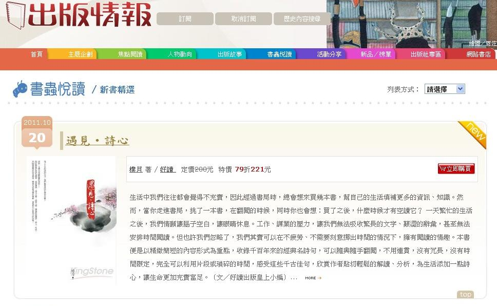 2011-10-21遇見詩心-ling1.jpg