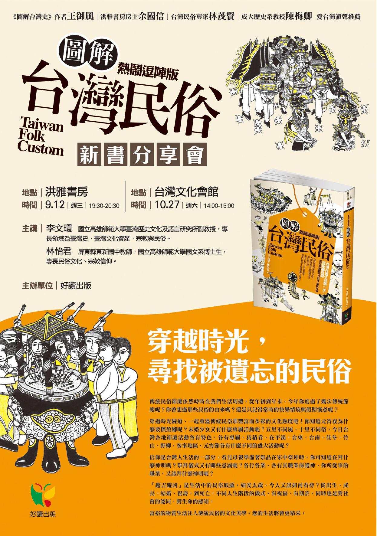 台灣民俗活動海報59-84