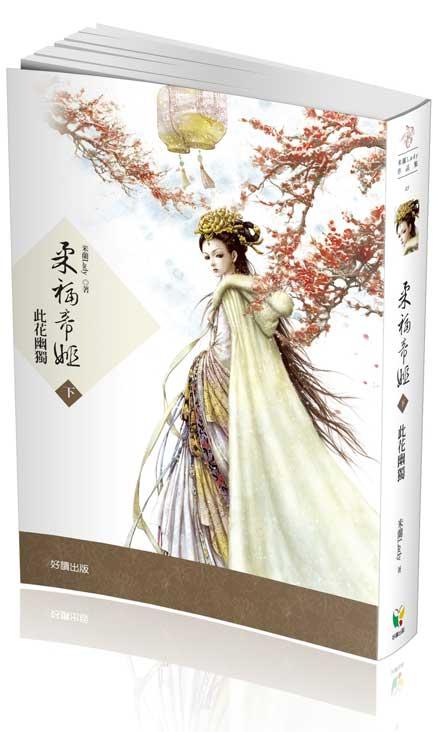 3d柔福帝姬(下)