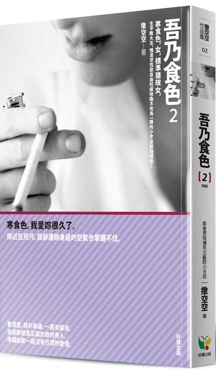 吾乃食色2_立體書_20120912