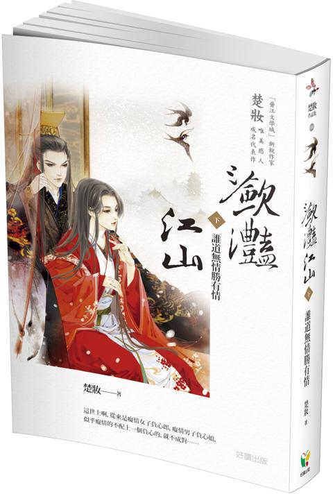 2月3d-瀲灩江山下册(上色)副本