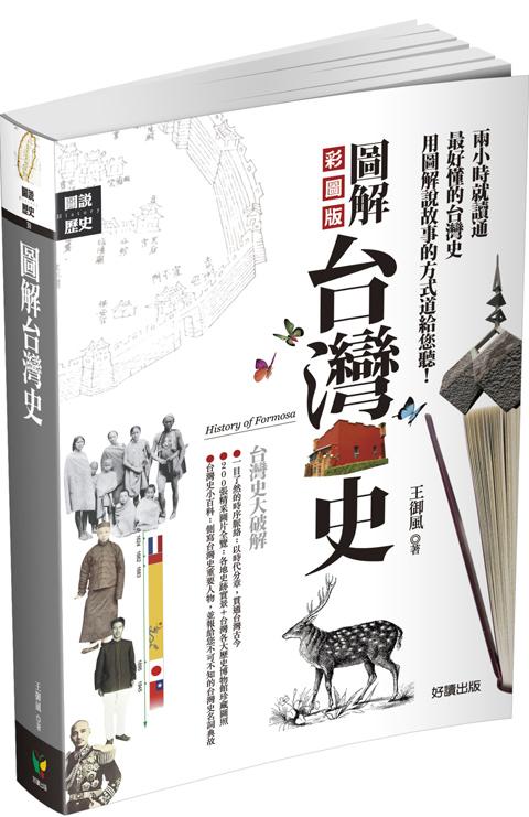 3d-圖解台灣史