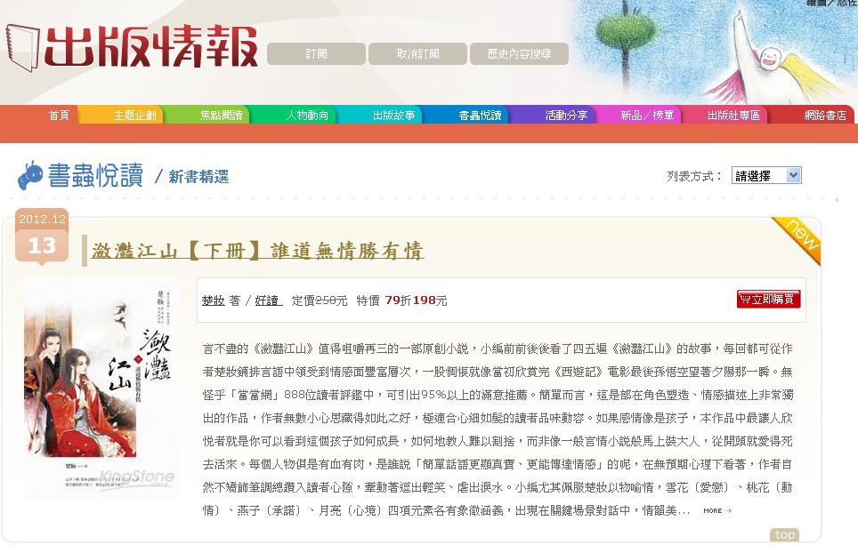 出版情報-瀲灩江山-1