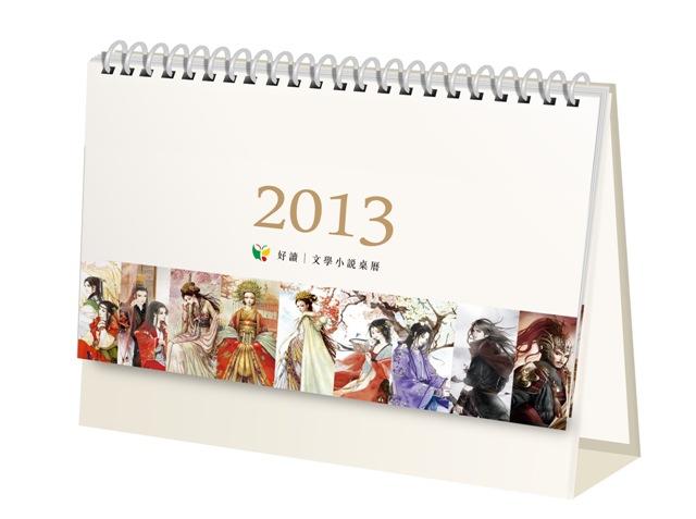 3d桌曆2013-s