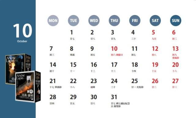 桌曆版型二-s