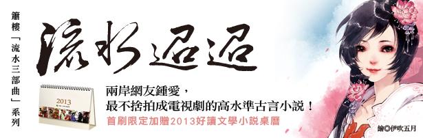 流水迢迢banner615x202