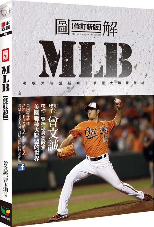 立體書MLB+-書腰