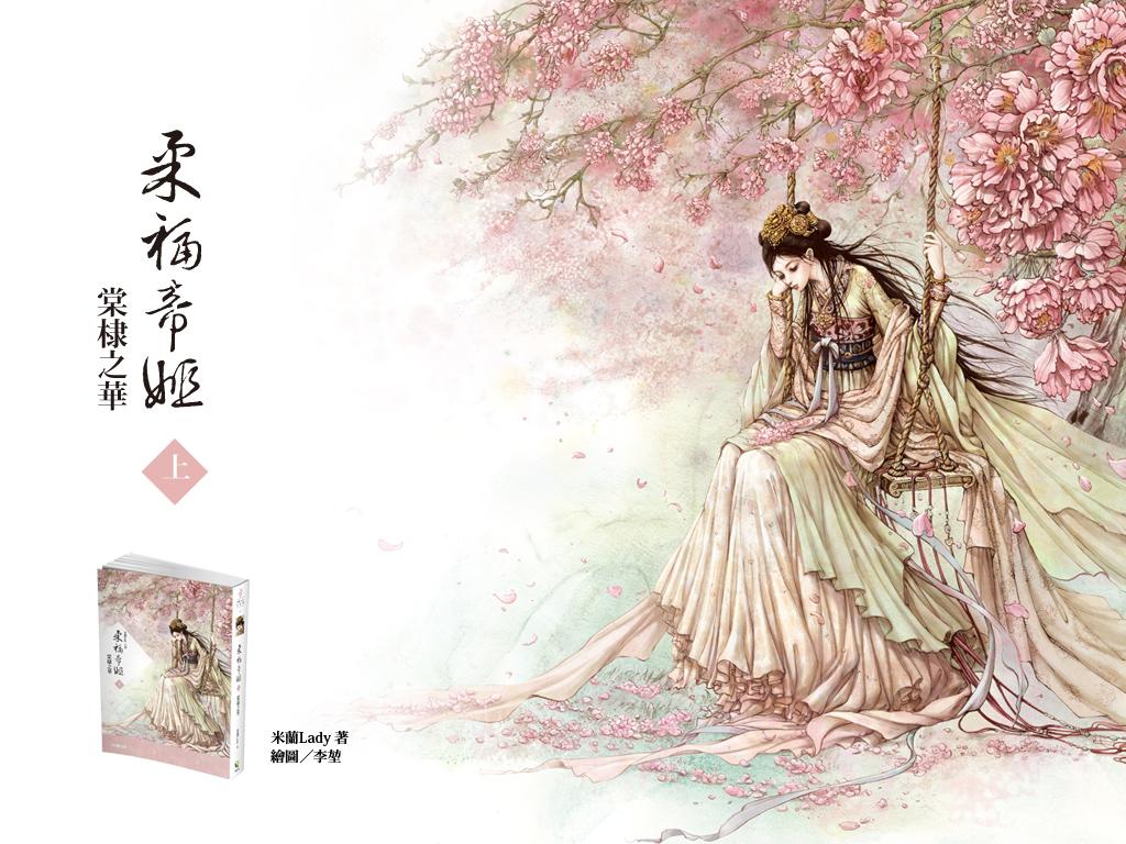 WP-S柔福帝姬-上-棠棣之華1024x768