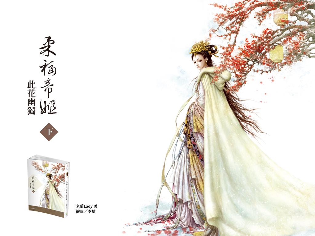WP-S柔福帝姬-下-此花幽獨1024x768